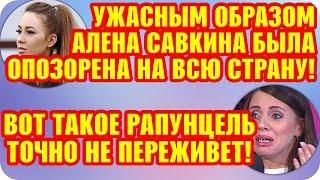Дом 2 Свежие Новости ♡ 5 сентября 2019. Эфир (11.09.2019).
