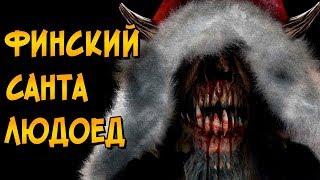Кровожадный Йоулупукки из фильма Санта на Продажу (способности, эльфы-помощники, прошлое)
