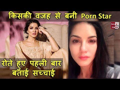 Sunny Leone ने बताया Porn Star बनने  के पीछे कौन है ज़िम्मेदार रोते रोते बताई सारी सच्चाई !!