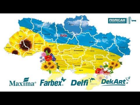 ПОЛИСАН раскрашивает Украину