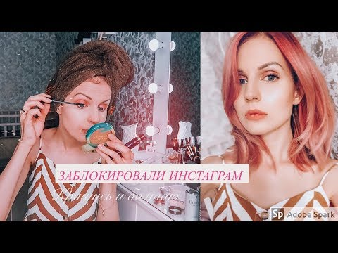 Мой ИНСТАГРАМ со 114К подписчиков ЗАБЛОКИРОВАЛИ // Крашусь и болтаю