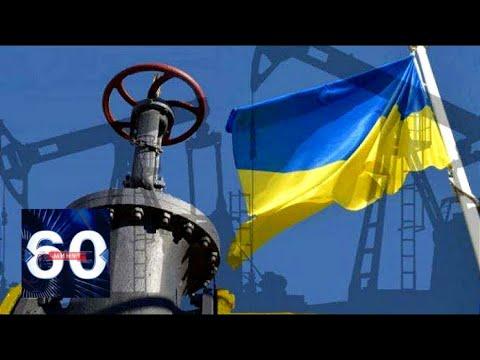 Россия запретила экспортировать нефть на Украину. 60 минут от 18.04.19