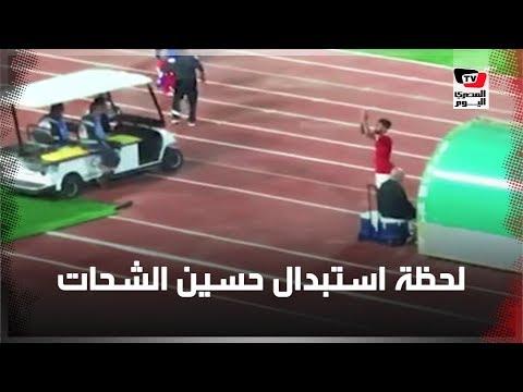 الجماهير تهتف لحسين الشحات لحظة تبديله بمباراة الأهلي وبني سويف