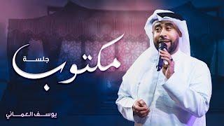 يوسف العماني - مكتوب (حصرياً)   2020