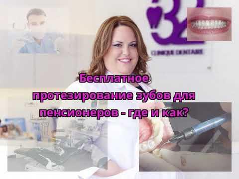 Бесплатное протезирование зубов для пенсионеров - где и как?