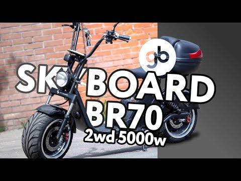 Электроскутер Skyboard BR70 2wd 5000w (Коричневый)