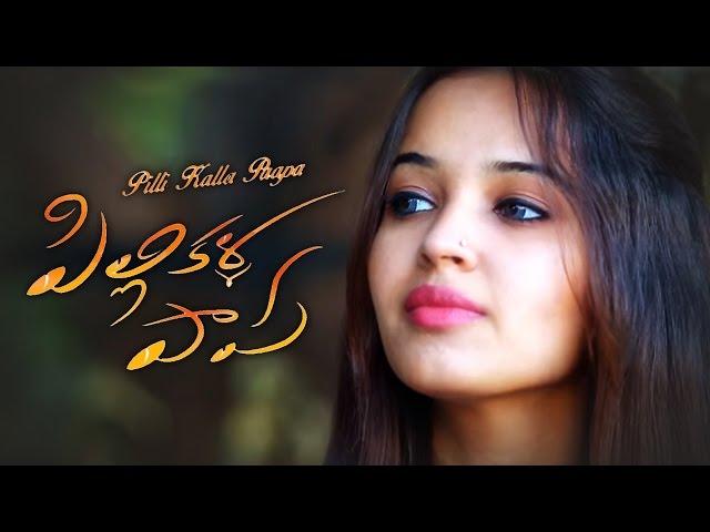 Pilli Kalla Paapa Telugu Short Film 2016 | Love Telugu Short Film 2016