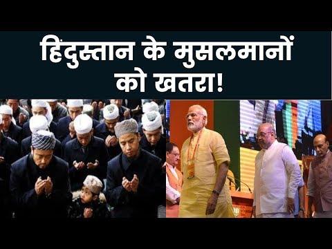ये आवाज हिंदुस्तान के मुसलमानों को डरा रही है, Mobile calls are threatening Indian Muslim