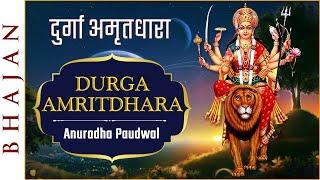 अक्षय तृतीया स्पेशल   दुर्गा माता अमृतधारा सुनने से मातारानी सदैव भक्तों से प्रसन रहती हैं