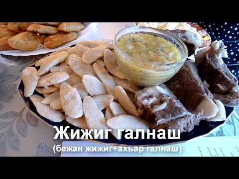 Смотреть видео - Национальные блюда чеченской кухни