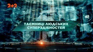 Таємниці людських суперздібностей – Загублений світ. 126 випуск