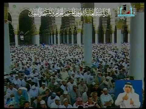 Friday Madinah 17-12-1430 الجمعة للشيخ الحذيفي