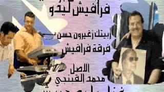 تحميل اغاني وليد حبوش وفرقته في اغنية ربيتك زغيرون ضمن برنامج فرافيش ليدو MP3