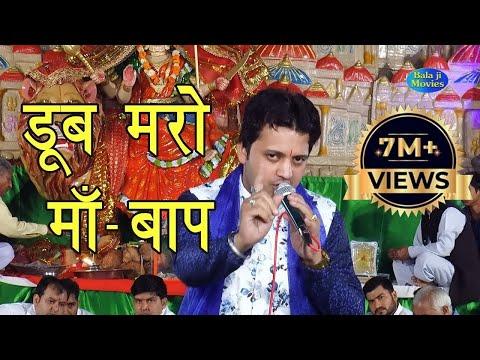 आखिर तक सुनियेआँखे खुल जायेंगीडूब मरो माँ - बापRamdhan Goswami New Hit Bhajan