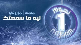 تحميل اغاني محمد المزروعي - ليه ما سمعتك (ألبوم نجوم 1) MP3