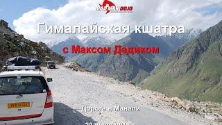 Гималайская кшатра Макса Дедика. 20 июня