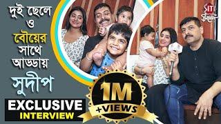 দুই ছেলে ও বৌ এর সাথে আড্ডায় সুদীপ | Exclusive Interview | Sudip | Preetha