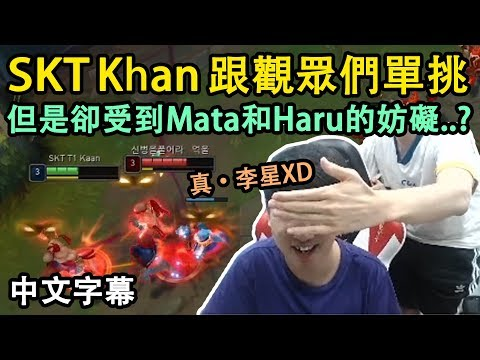 SKT Khan 跟觀眾們單挑! 李星1v1差點輸給金牌?! (中文字幕)