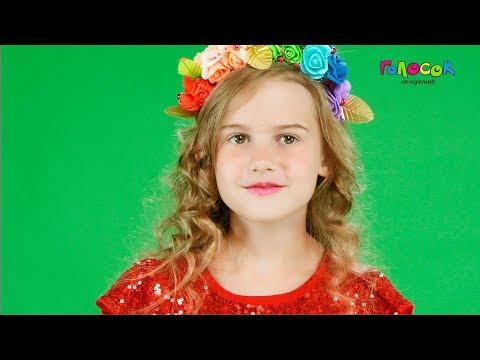 """Академия """"Голосок"""". Маша Урбановская - """"Цветик-семицветик"""""""