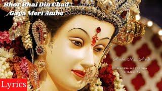 Bhor Bhai Din Chad Gaya Meri Ambe Lyrics | Narendra