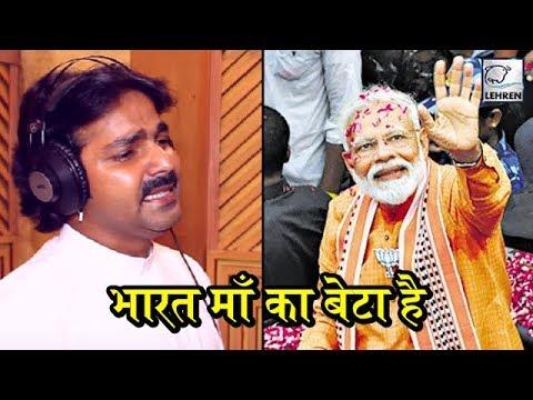 Pawan Singh ने गाया Narendra Modi के लिए बधाई गीत   Lehren Bhojpuri