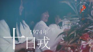 1974年 十日戎【なつかしが】