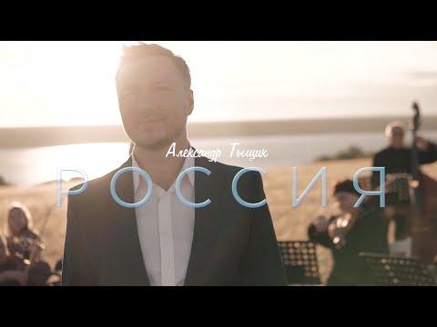 Александр Тыщик - Россия (Премьера клипа)