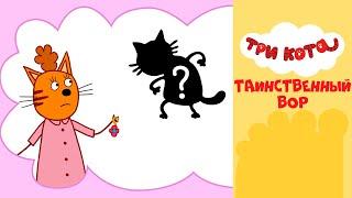 Три кота на СТС Kids   Таинственный вор