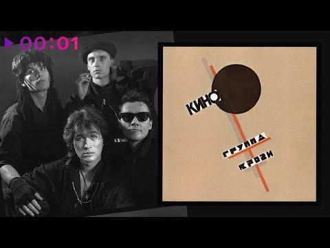 КИНО - Группа крови | Альбом | 1988 видео