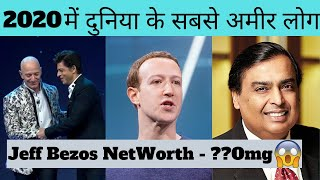 Top 10 Richest Man in the World in 2020 | दुनिया के सबसे अमीर लोग 2020 में - Download this Video in MP3, M4A, WEBM, MP4, 3GP