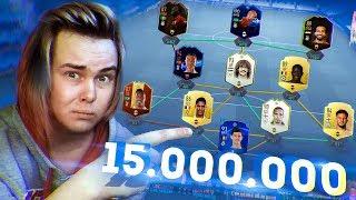 МОЙ САМЫЙ ДОРОГОЙ СОСТАВ В ФИФА | 15.000.000
