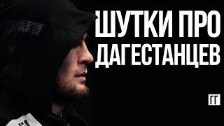Шутки про дагестанцев / Говорящая голова