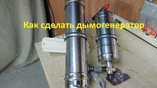 Дымогенератор для холодного и горячего копчения своими руками.