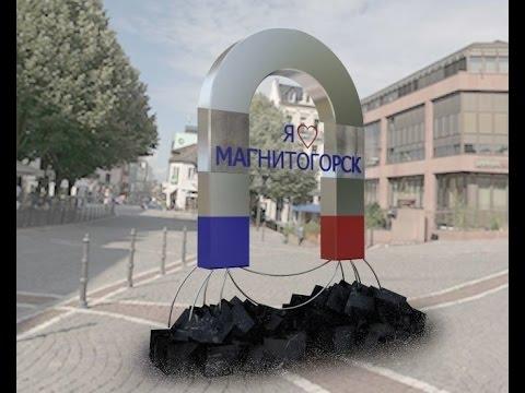 Магнитогорск. Достопримечательности города и окрестностей. Что посмотреть  интересного в городе.