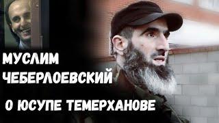 Муслим Чеберлоевский о Юсупе Темерханове (на чеченском)
