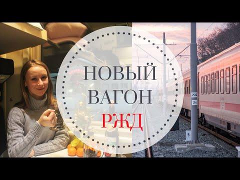 Шикарный вагон поезда РЖД   Подробный обзор