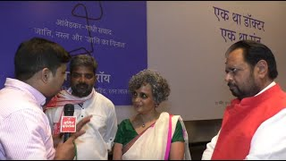 गांधी और अम्बेडकर को लेकर Arundhati Roy ने खोले कई राज | Dalit Dastak
