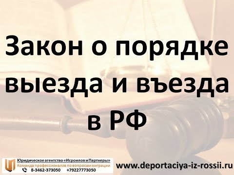 Закон о порядке выезда и въезда в РФ