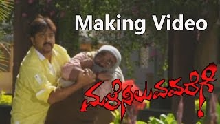 Male Nilluvavarege Movie - Making Video