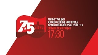 Прямая трансляция реконструкции «Освобождение Новгорода: фрагменты боёв 1942-1944 гг.»
