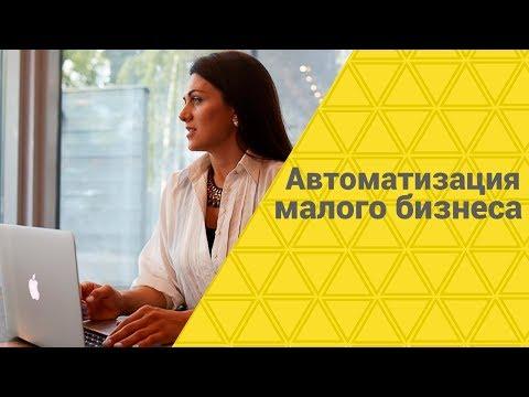 Зачем автоматизация в бизнесе? | Как автоматизировать бизнес-процессы | Екатерина Азизова