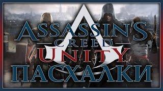 Пасхалки в игре Assassin