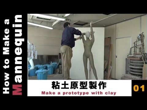 マネキンの作り方 #01 粘土原型製作