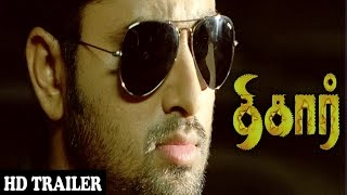 Tihar - Official Tamil Trailer