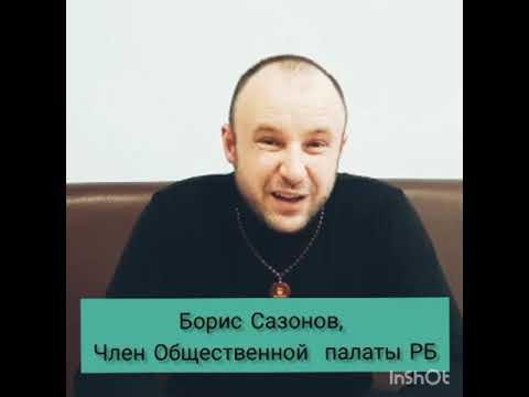 Член Общественной палаты РБ Борис Сазонов