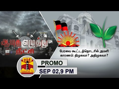 -02-09-16-Ayutha-Ezhuthu-Neetchi-Promo-Who-is-Responsible-for-the-Disruption-in-Assembly-9PM