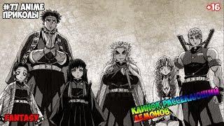 "#77 Anime Приколы | Anime Coub | Anime Приколы Под Музыку - ""Клинок,рассекающий демонов"""