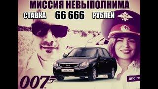 МИССИЯ НЕВЫПОЛНИМА. Ставка 66 666 рублей . Если она пройдет, я покупаю авто подписчику.