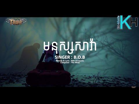 Monus Sava - មនុស្សសាវ៉ា   B O B   Town CD Vol 127, Khmer song 2017