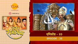 उत्तर रामायण - EP 20 - ऋषि चवन ने शत्रुघन को सुनाई राजा मान्धाता की कहानी - Download this Video in MP3, M4A, WEBM, MP4, 3GP